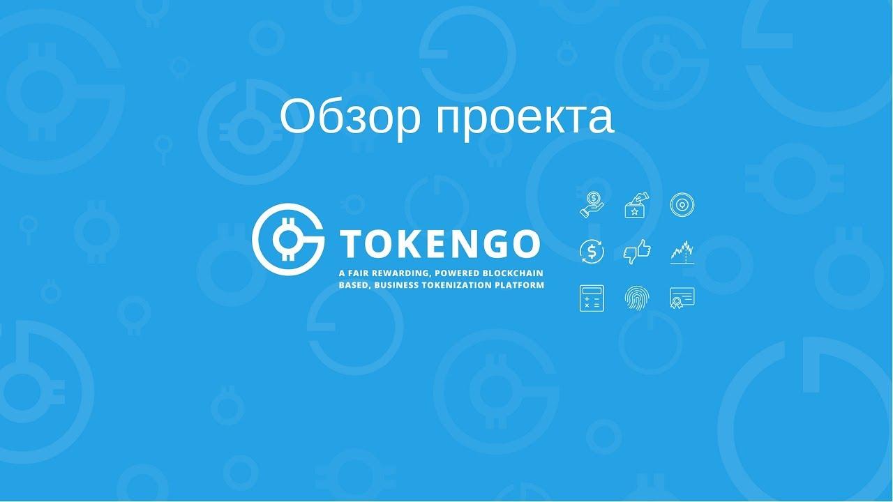 Token Go: Простыми словами о сложном