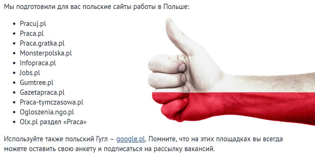 как найти работу в Польше без посредников фото ресурсов