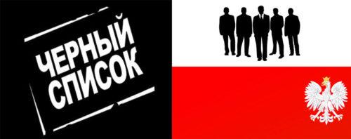 Черный список работодателей в Польше 2019