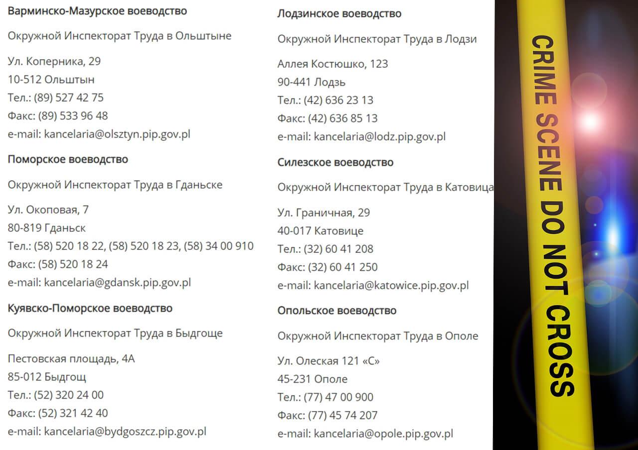 защита прав украинцев в польше фото